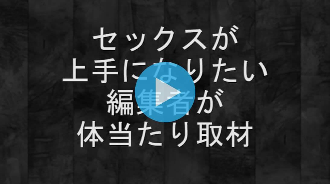 クンニ上達動画