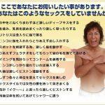 加藤鷹のセックステクニック