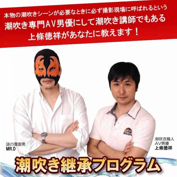 【無料】潮吹きの方法!AV男優の動画1万円が今なら無料!