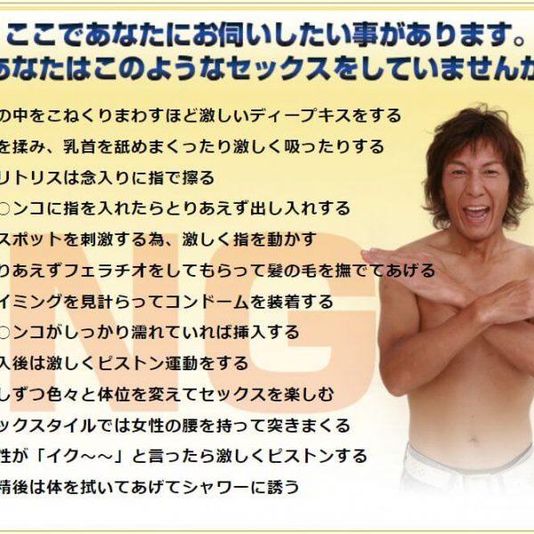 伝説のAV男優加藤鷹の潮吹き手マンのやり方とセックステクニック